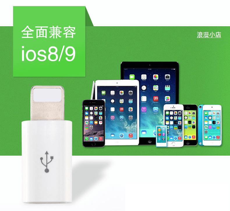 [浪漫小店] Android 手機轉 Apple iPhone 5/5S/6/6S 數據線轉接頭 S005 – Romantics Corner 浪漫小店