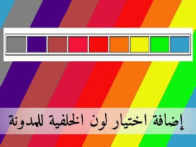 حصريا  إسمح لزوار مدونتك بلوجر بإختيار لون خلفية المدونه  Blogger  حسب رغبتهم