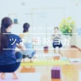 ツボ・経絡ヨガ