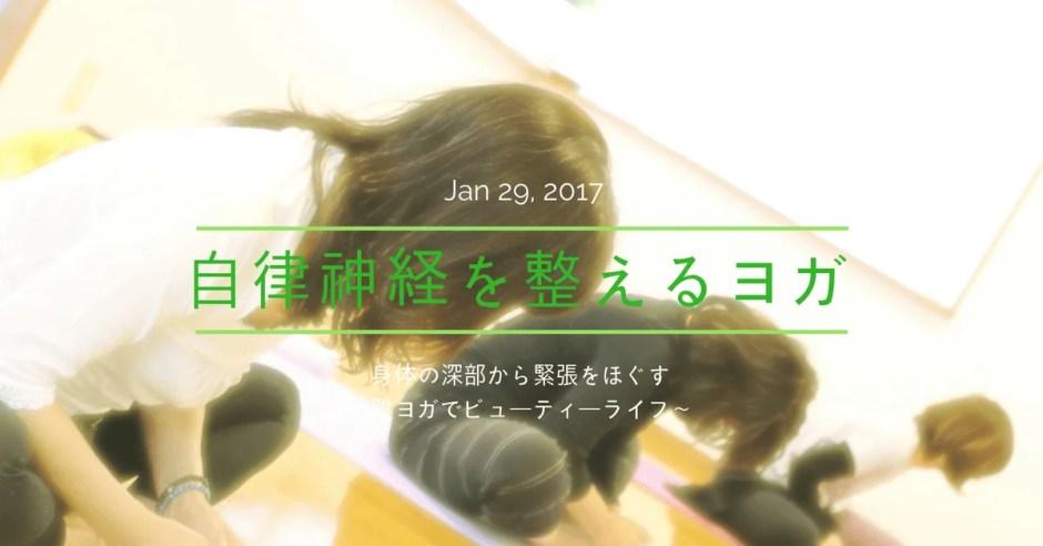 1/29 『自律神経を整えるヨガ』 ~陰ヨガでビューティーライフ~ Chiemi