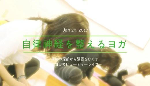 1月29日㈰は、『自律神経を整えるヨガ』~陰ヨガ~です!