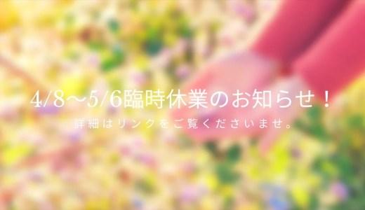 4/8~5/6 臨時休業のお知らせ!