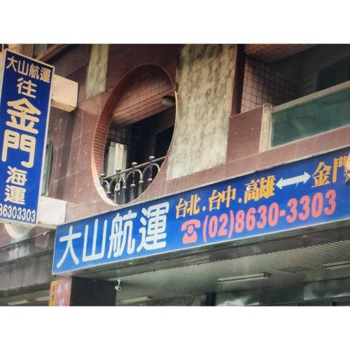 瀏覽2020年08月24日的文章|『榮福搬家』| 臺北/新北/桃園搬家公司、鋼琴搬運PTT推薦