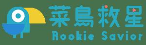 rookiesavior-logo