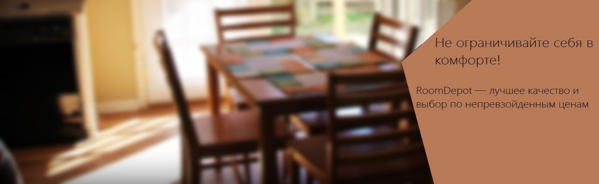 Кухонные уголки в RoomDepot
