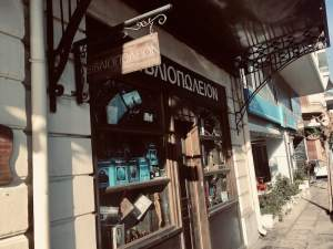 In-game: The exterior of the bookshop, from the street. It appears as a real bookshop.