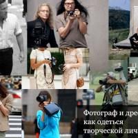 Дресс-код: Как одеться фотографу?
