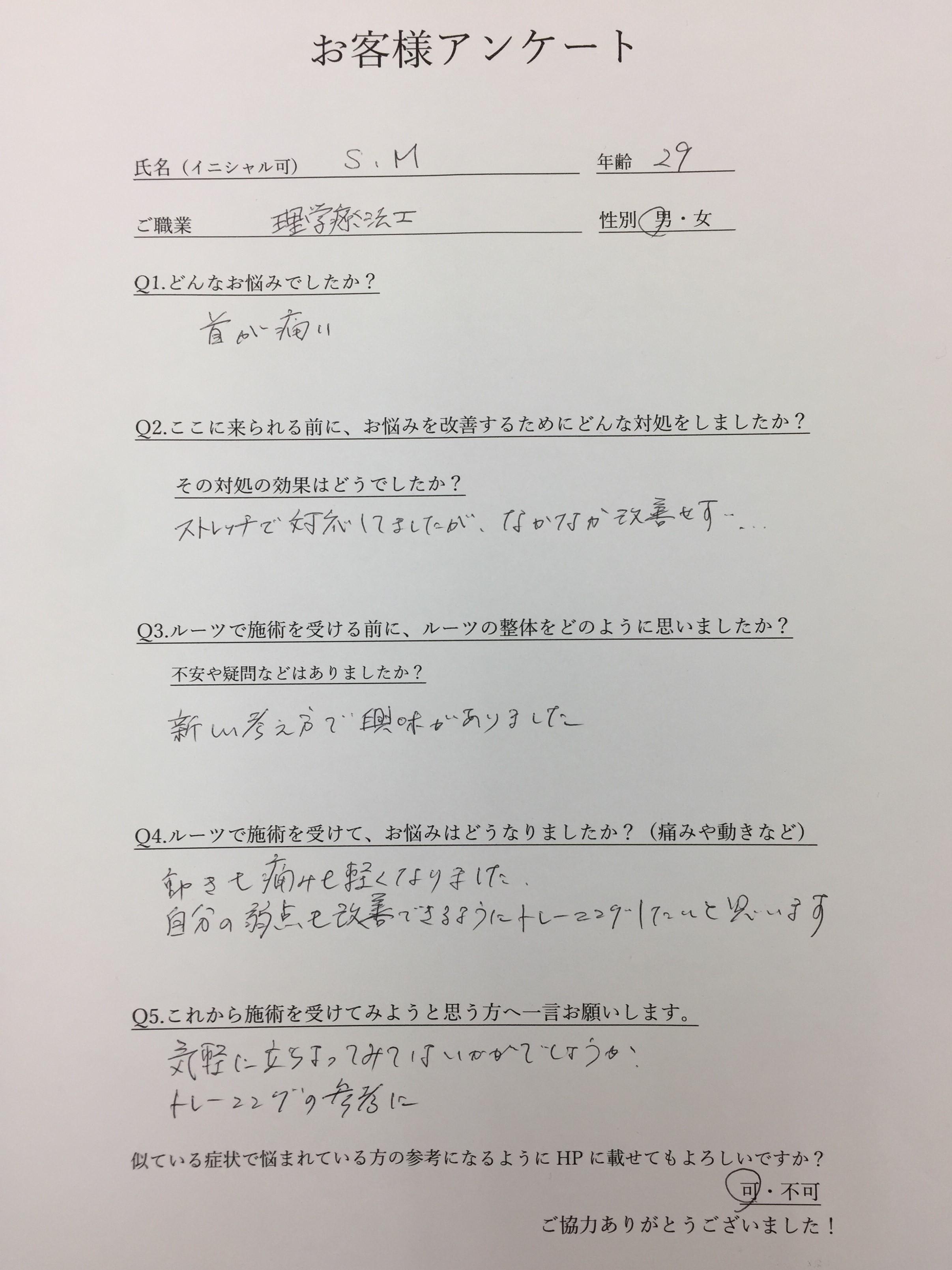 仙台の整体で変形性膝関節症に筋膜を施術するルーツを推薦する声3