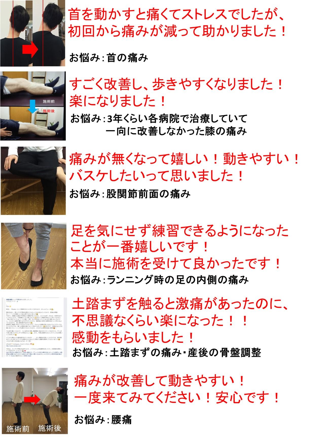仙台の整体で膝の痛みに筋膜を施術するルーツのお客様