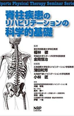 足首の痛みは腰と首まで関係する