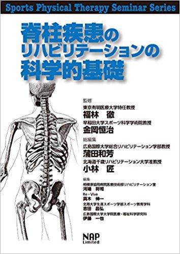 仙台の整体で腰痛に筋膜を施術するルーツの代表が書いた専門書