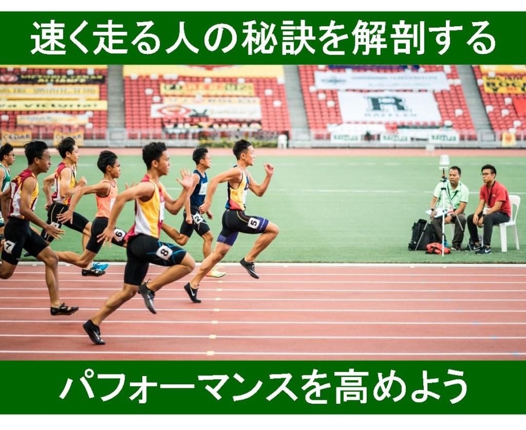 短距離を速く走る