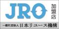 JRO(一般社団法人日本リユース機構)加盟店