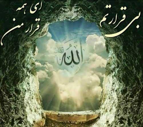 عکس نوشته مذهبی برای پروفایل به همراه متن