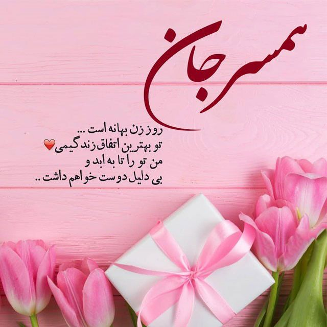 عکس پروفایل روز زن