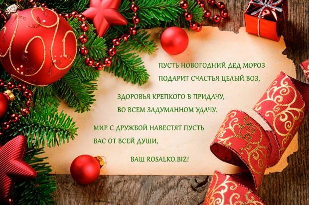 с новым годом rosalko