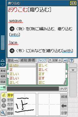 jeu-DS-kanji-sonomama-rakubiki-jiten-3