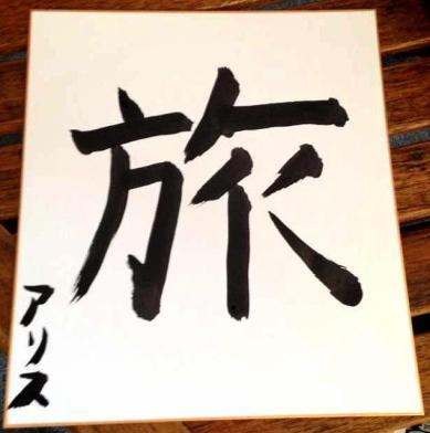 書道☆ Calligraphie — at 原宿.