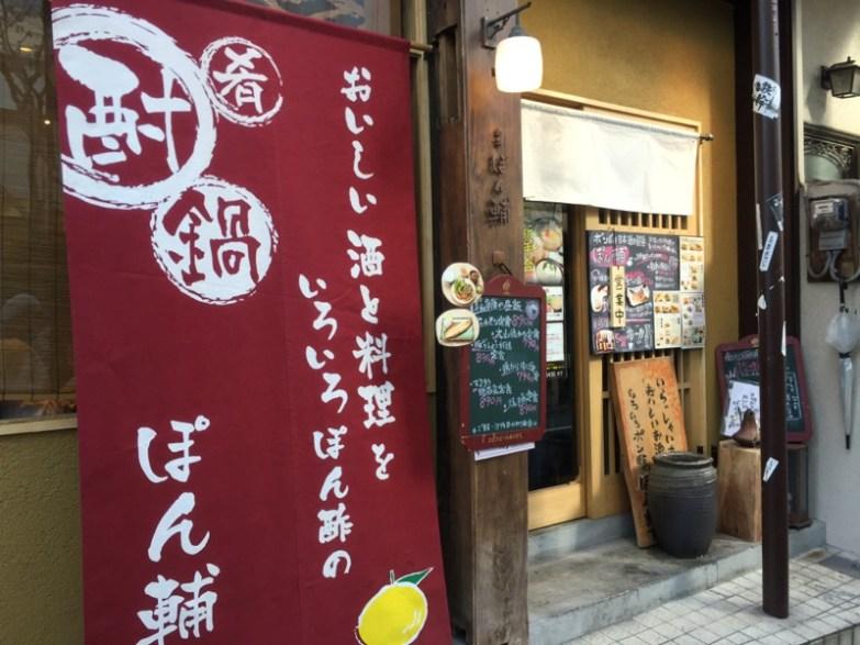 pon-suke-restaurant-akasaka-3