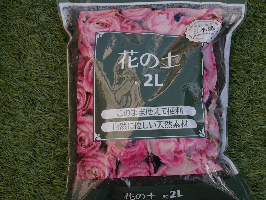 セリアで買った袋入りの花の土約2リットル