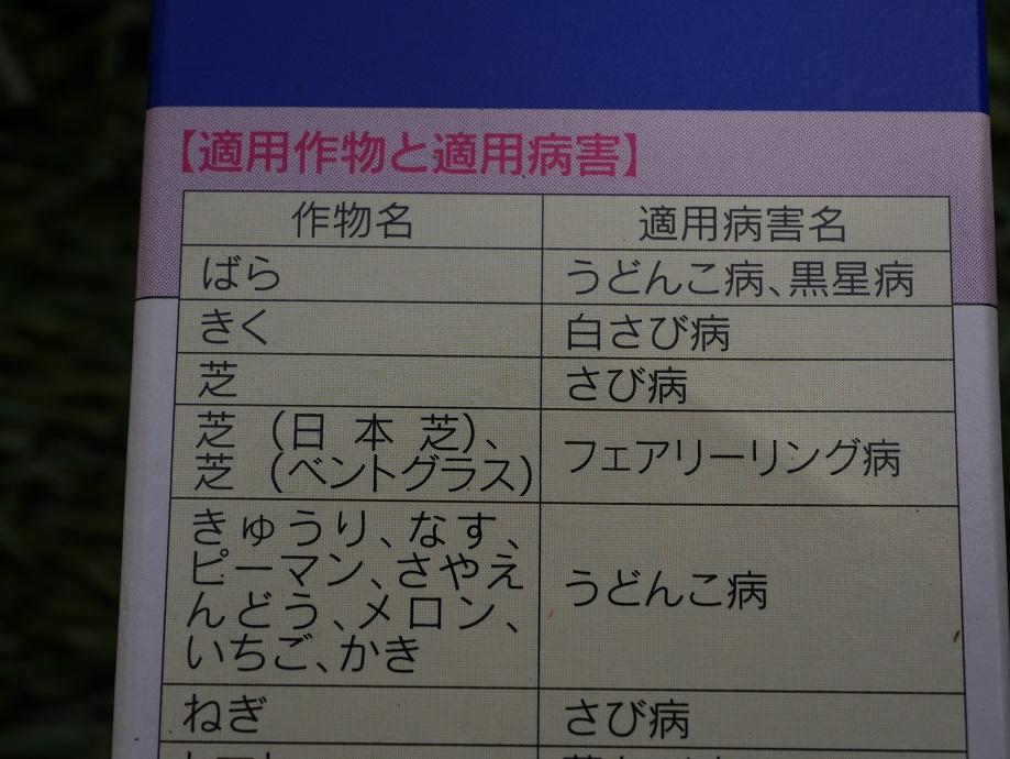 サプロール乳剤の箱の背面の「適用作物と適用病害」の記載を撮影した写真。