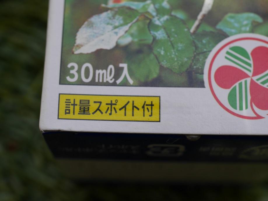 サプロール乳剤の箱の正面。