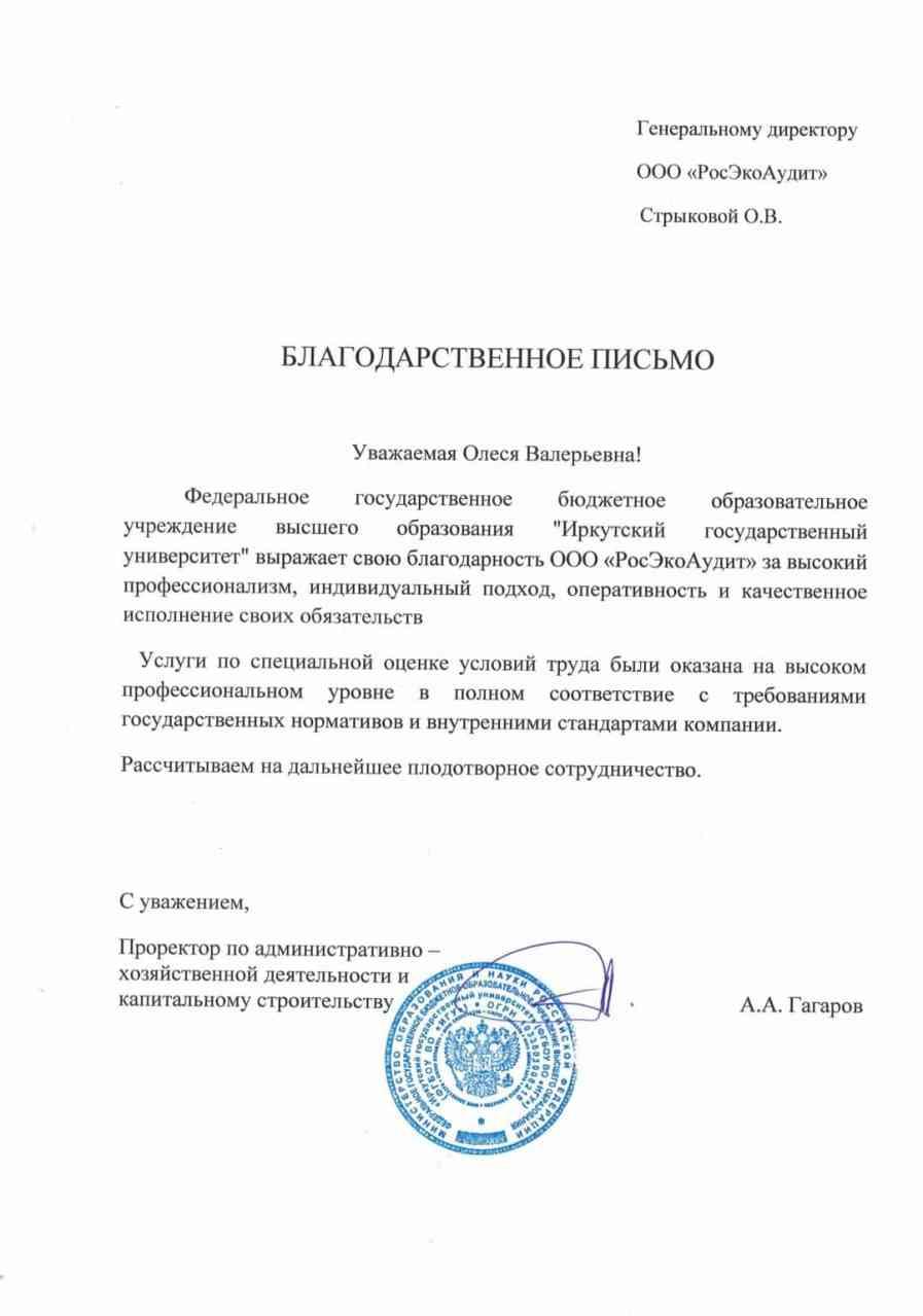 Благодарственное письмо от ФГБОУ ВО «Иркутский государственный университет». Спецоценка (СОУТ)