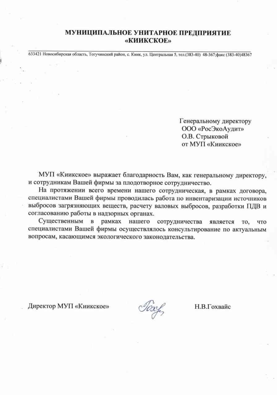 Благодарственное письмо от МУП «Киикское». Экология