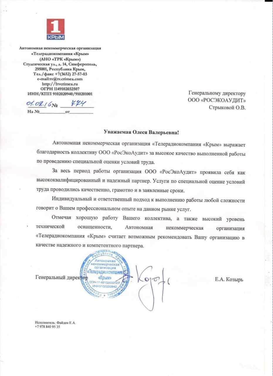 Благодарственное письмо от АНО «Телерадиокомпания КРЫМ». Спецоценка (СОУТ)