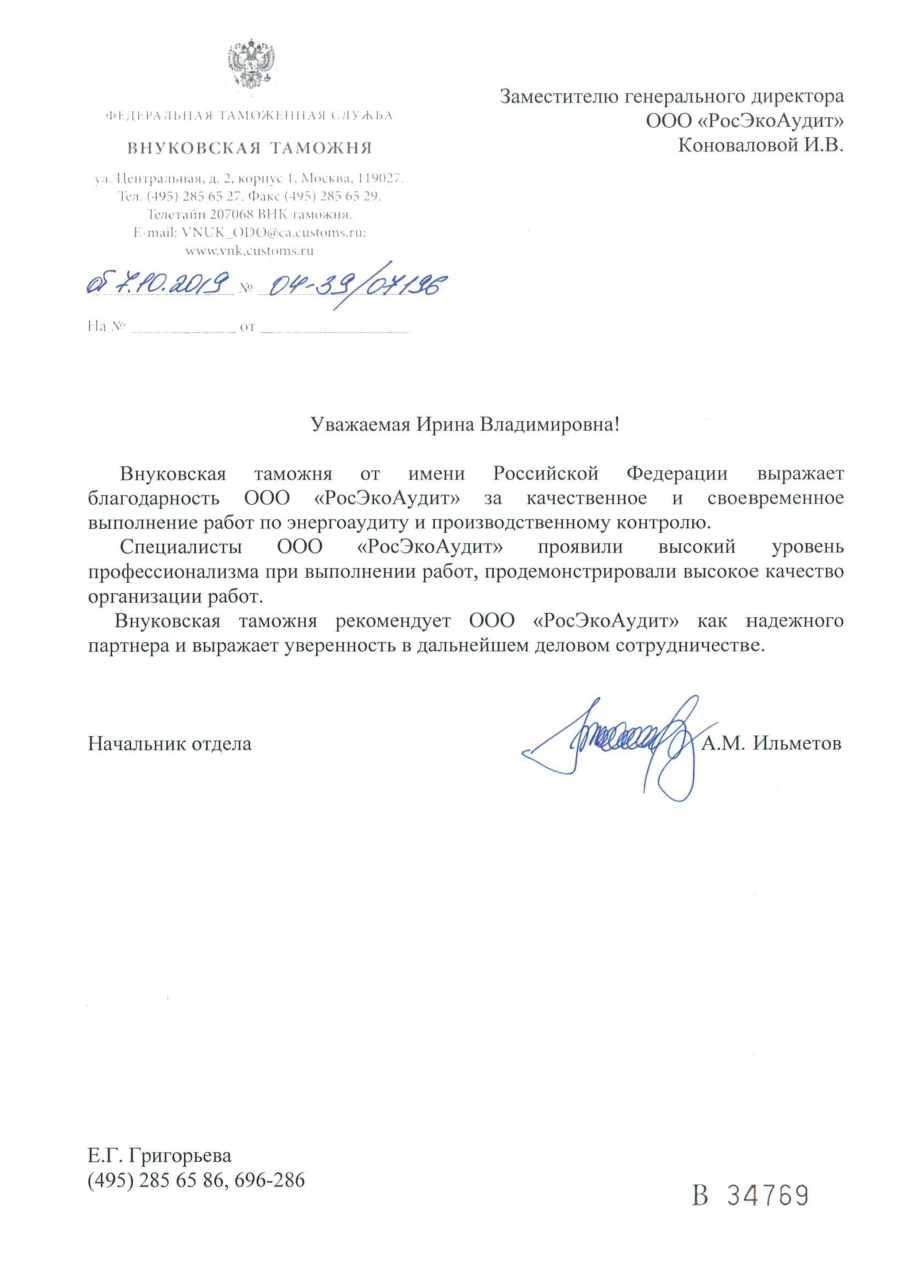 Благодарственное письмо от Внуковской таможни. Энергоаудит, производственный контроль