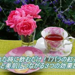 紅茶とバラ