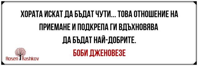 Психологическа безопасност - статия по темата от коуч Росен Рашков