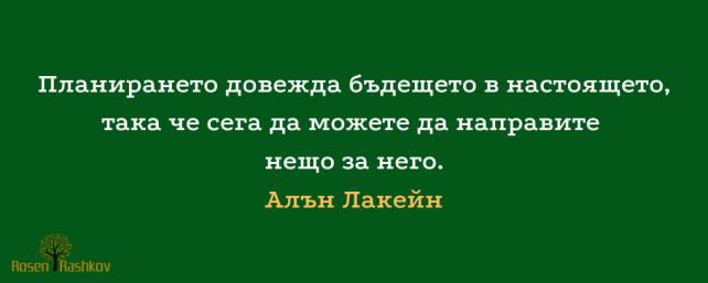 Статия и безплатен инструмент за планиране на личното развитие от коуч Росен Рашков