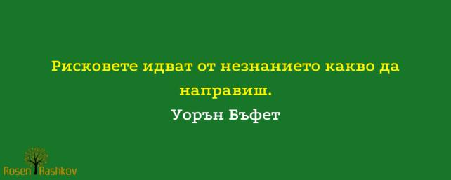 Статия от коуч Росен Рашков за пречките пред планирането