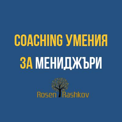 """""""Коучинг умения за мениджъри"""" дава нов инструмент на съвременните мениджъри за справяне с множеството предизвикателства в тяхната работа и е сред най-търсените фирмени обучения."""