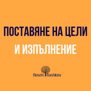 Тренинг програма от коуч Росен Рашков