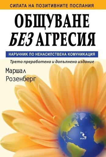 Препоръка за книги от коуч Росен Рашков