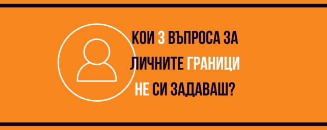 Кои 3 въпроса за личните граници не си задаваш, а би трябвало?