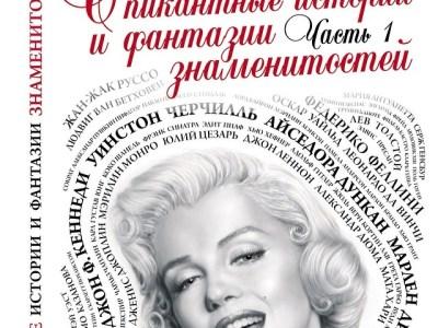 Y la portada del vol. 1 de mi libro de #fantasiaseroticas en ruso ;))