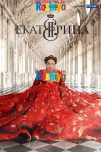 Download Ekaterina Season 1 2017 720p Hindi {S01E02 Added}, Russian Drama