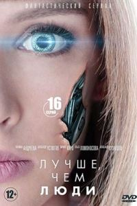 Better Than Us Season 1 Complete [English Dubbed & Russian] Dual Audio WEB-DL 720p HD [TV Series]