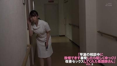 「早漏の相談中に我慢できず暴発したら優しくゆっくり改善セックスしてくれた看護師さん」 VOL.3サンプル14