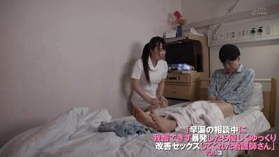 「早漏の相談中に我慢できず暴発したら優しくゆっくり改善セックスしてくれた看護師さん」 VOL.3サンプル19