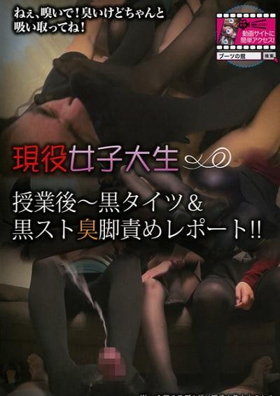 現役女子大生 授業後~黒タイツ&黒スト臭脚責めレポート!!ジャケット表