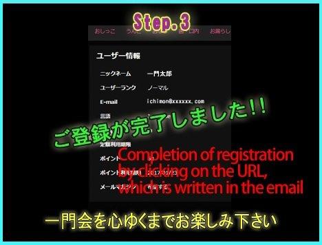 一門会公式サイト入会案内3