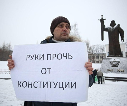 митинг против правок в Конституцию России