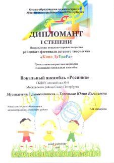 КиноДеТвоРа-2016 (10)