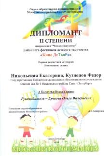 КиноДеТвоРа-2016 (7)
