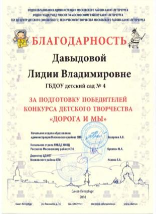davydova-blagodarnost