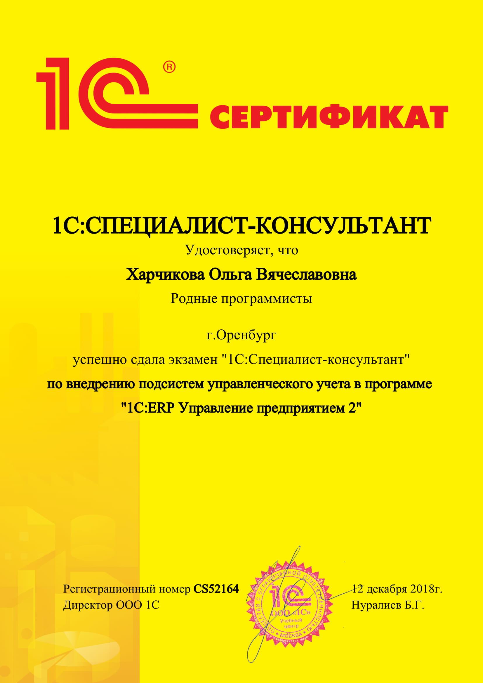 Харчикова Ольга специалист консультант по внедрению упр учета в ЕРП